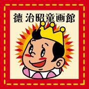 徳治昭童画館 別館「映画鑑賞記録」